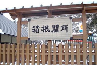 sekisho_f0.jpg